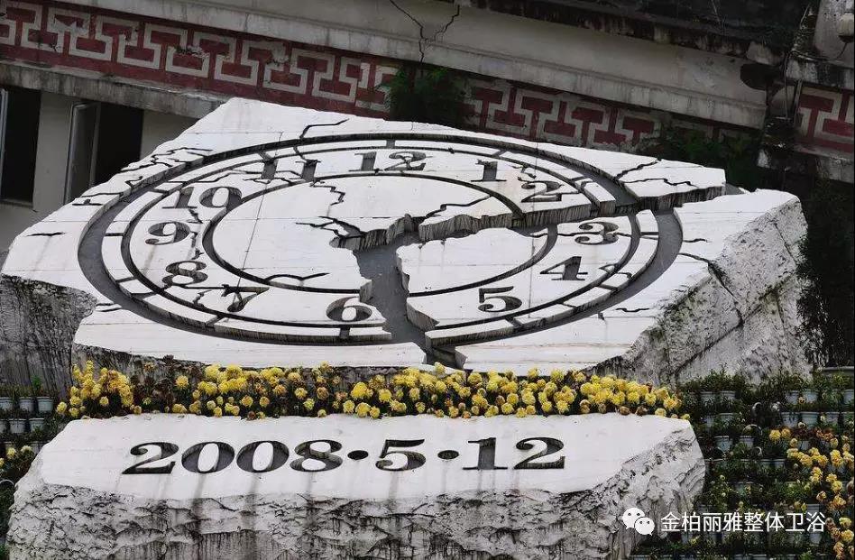 金柏丽雅卫浴纪念汶川地震十周年:祭奠是为了更好的前行