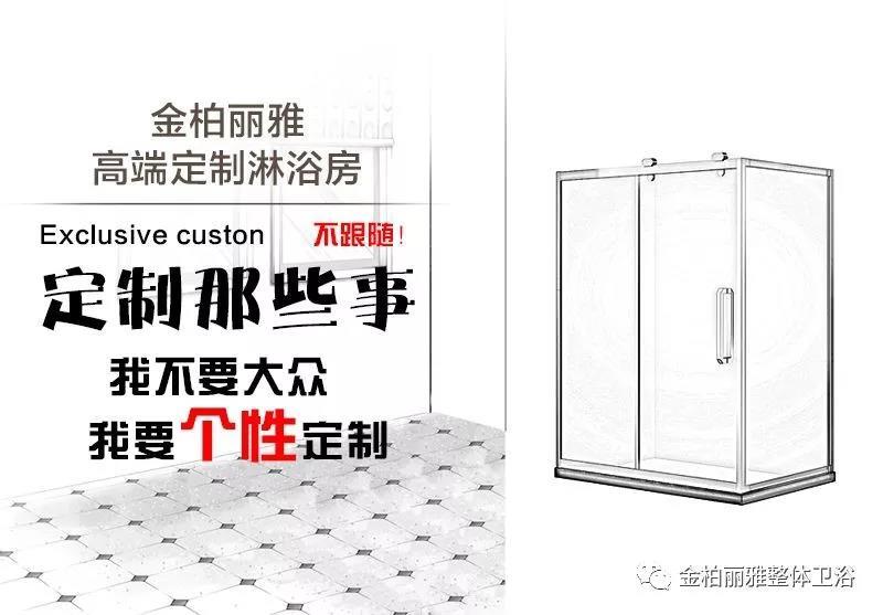 让卫浴空间提升一个档次丨你需要一款金柏丽雅定制淋浴房