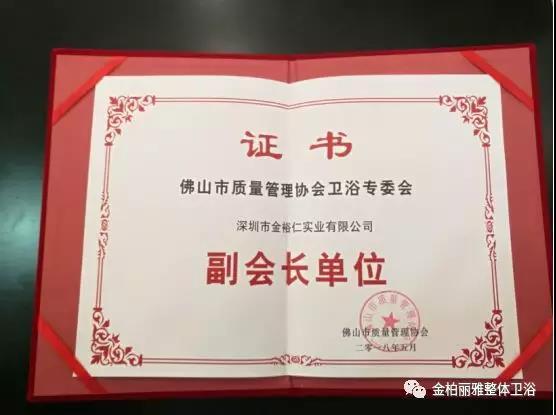 全国布局再上新台阶,金柏丽雅卫浴2018上海厨卫展招商成果显著