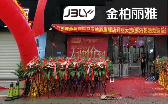 金柏丽雅卫浴仙游旗舰店