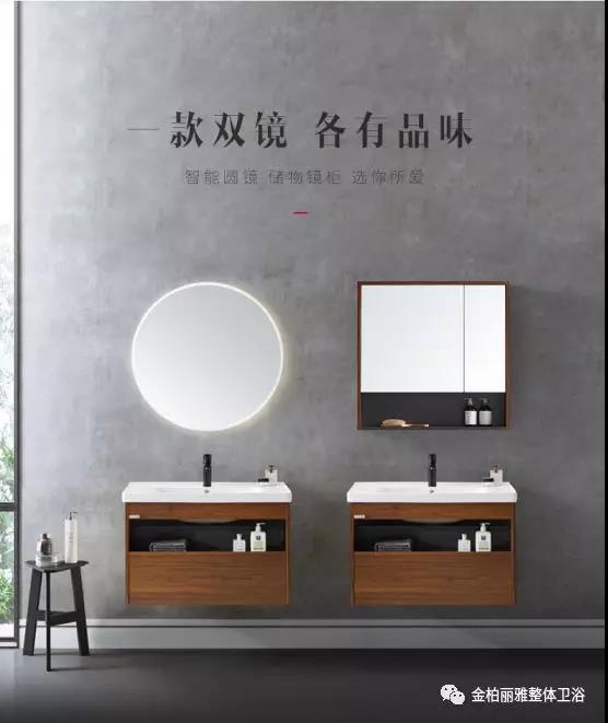 金柏丽雅新品雅系列卫浴柜