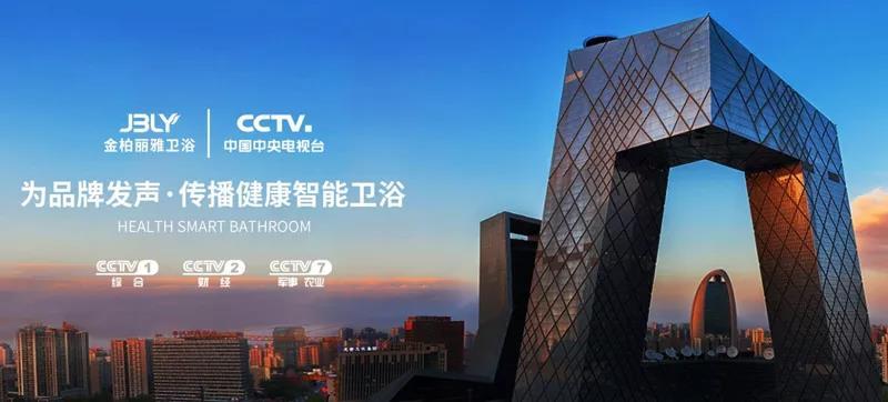 央视十大品牌卫浴.jpg