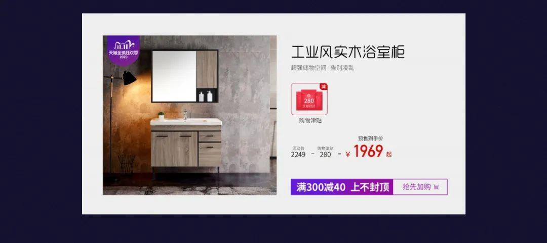 双十一购买浴室柜优惠.jpg
