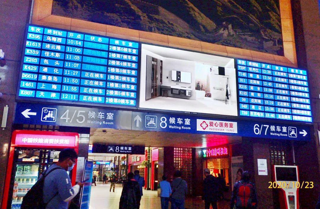 金柏丽雅北京站广告.png