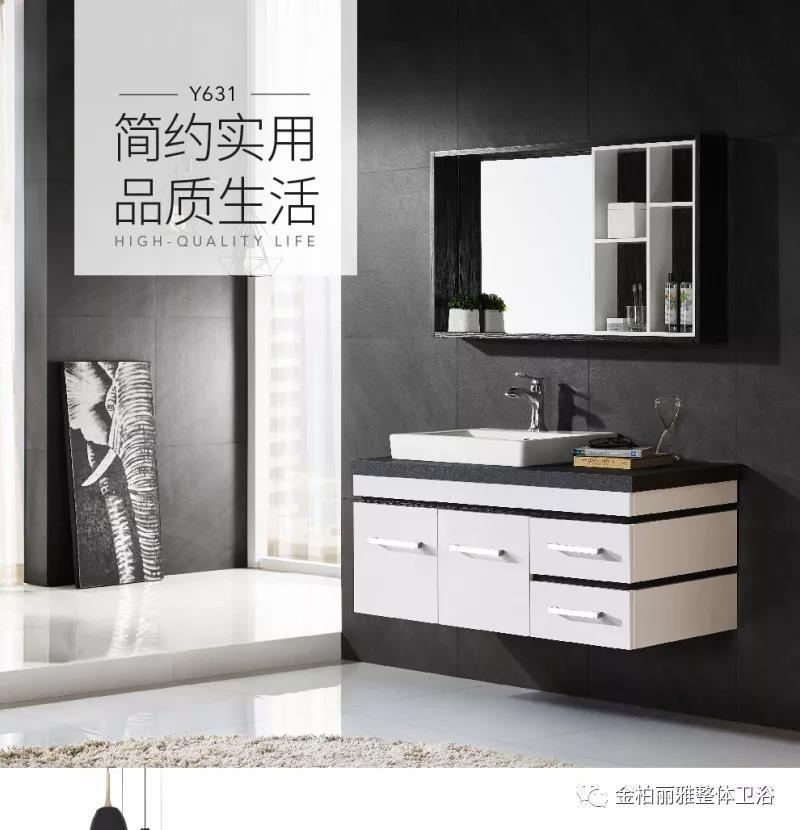 唤醒卫浴间别致一隅, Y631浴室柜拟品质生活