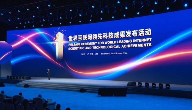 2018第五届世界互联网大会聚焦人工智能,智能卫浴前景广阔