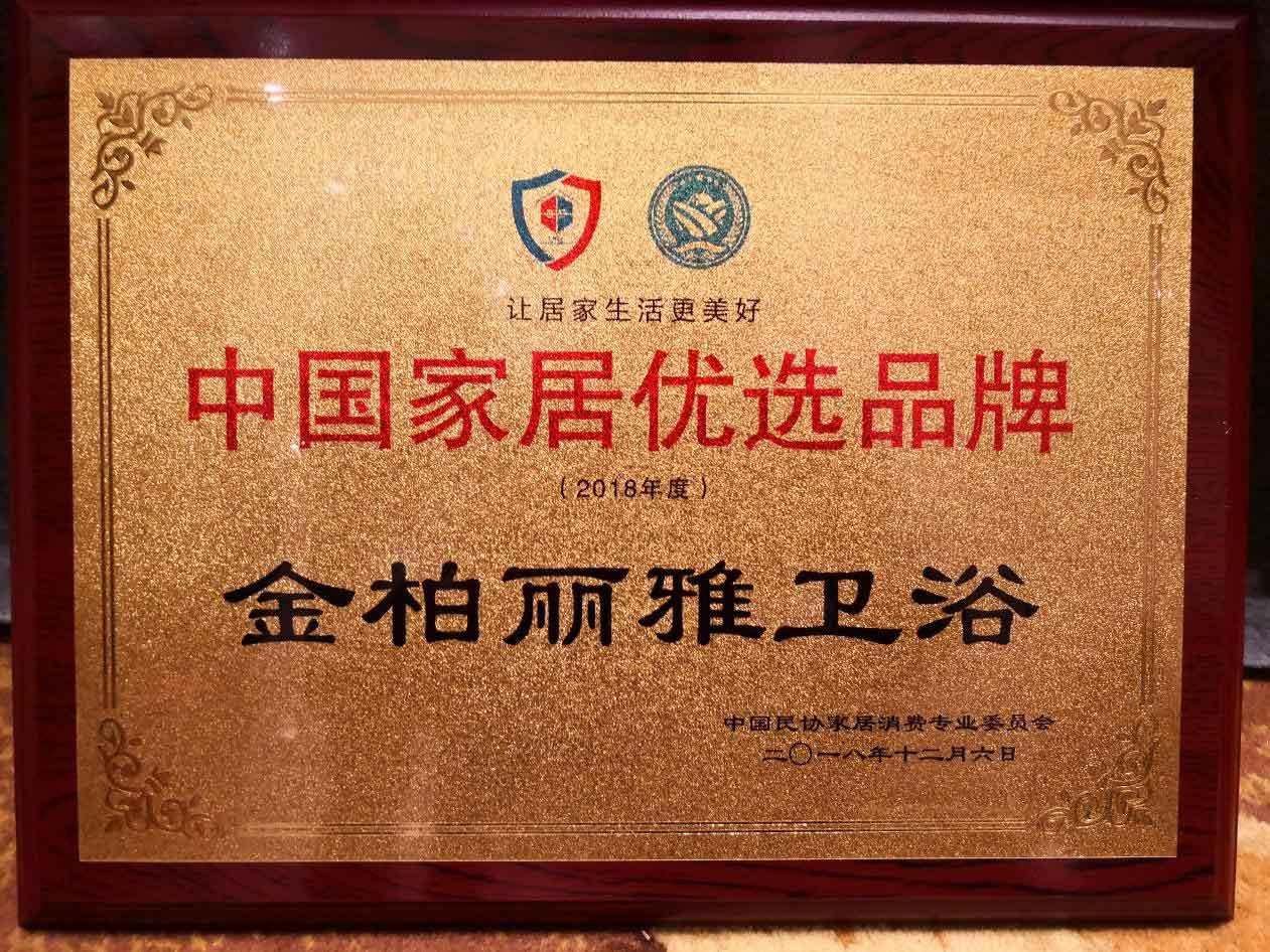 喜讯!金柏丽雅整体卫浴入选2018年度中国家居优选品牌