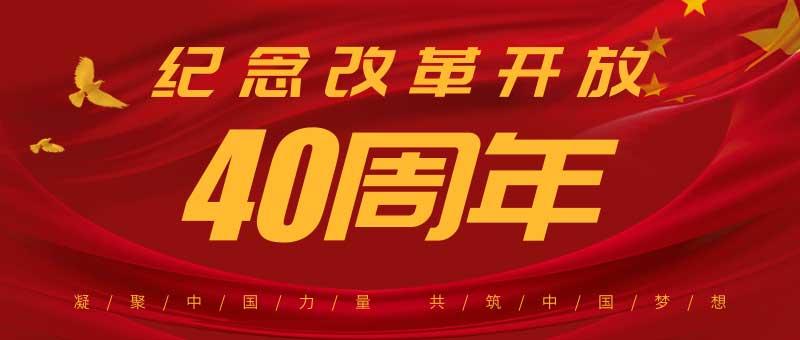 金柏丽雅整体卫浴致敬改革开放40周年!祝祖国繁荣昌盛