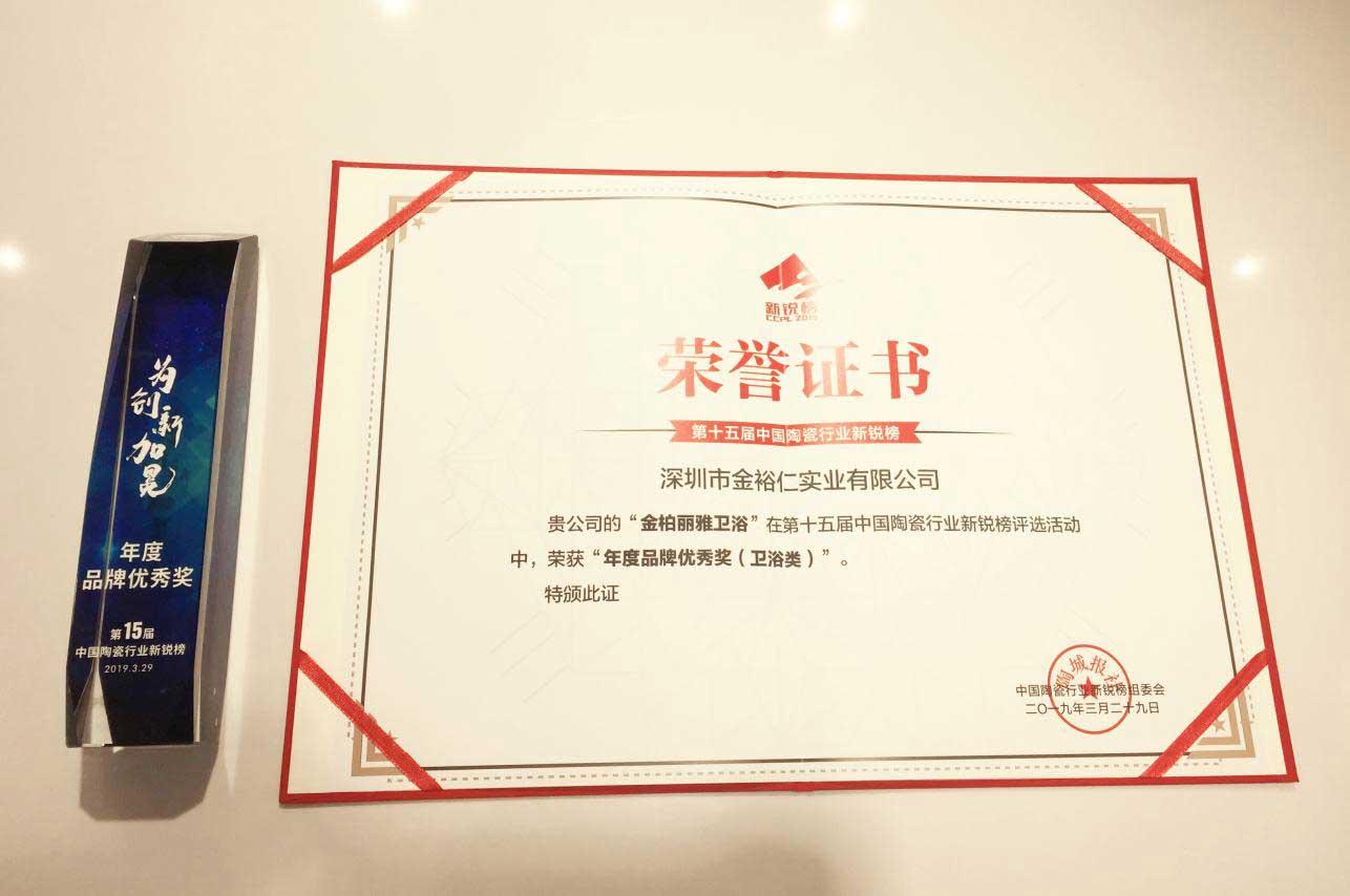 再创佳绩:金柏丽雅揽获第15届新锐榜年度品牌、年度产品两项标杆大奖