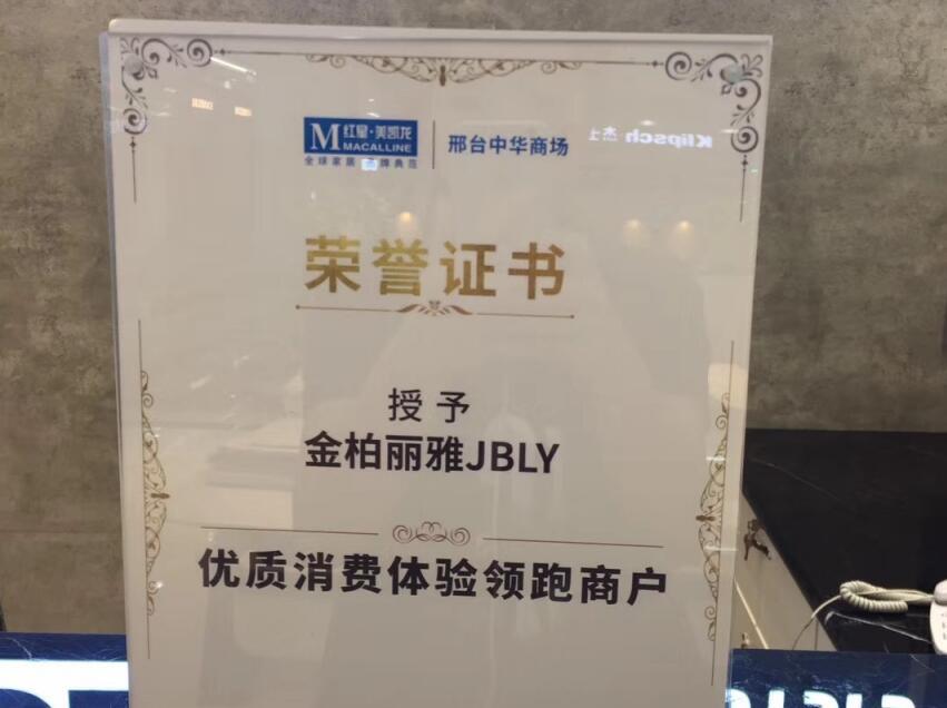 再登荣榜丨金柏丽雅卫浴双店同步荣获「优质消费体验领跑商户荣誉」称号