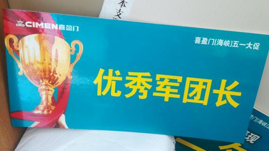 """品牌实力丨金柏丽雅卫浴长乐旗舰店荣获""""优秀军团长品牌""""称号"""
