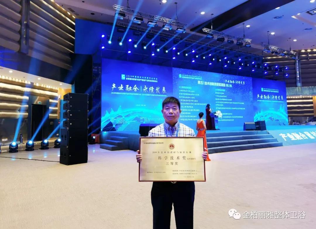实至名归丨金柏丽雅卫浴荣获2019年度中国建材与家居行业科学技术奖
