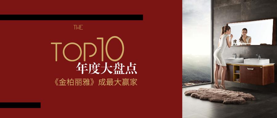 年度盘点丨记录金柏丽雅TOP10大事纪