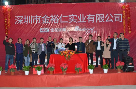 金柏丽雅2020年迎春晚会在深圳总部隆重举行