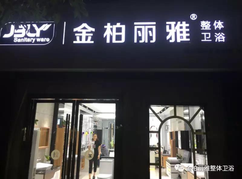 首单17800元,金柏丽雅卫浴重庆巫溪专卖店试营业一炮打响