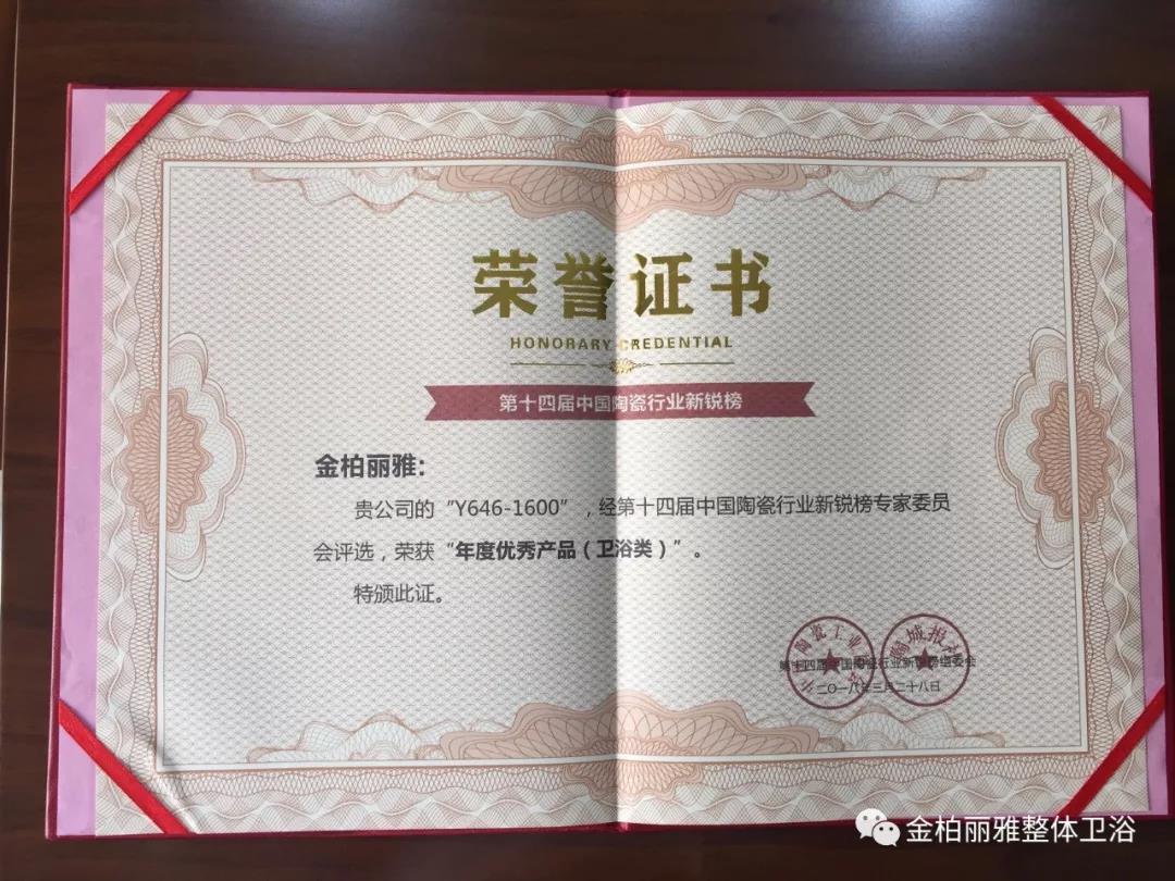 """【实至名归】金柏丽雅卫浴荣获新锐榜""""年度优秀产品"""" 奖"""